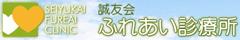 ふれあい診療所(医療法人誠友会)